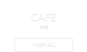 카페 보러가기